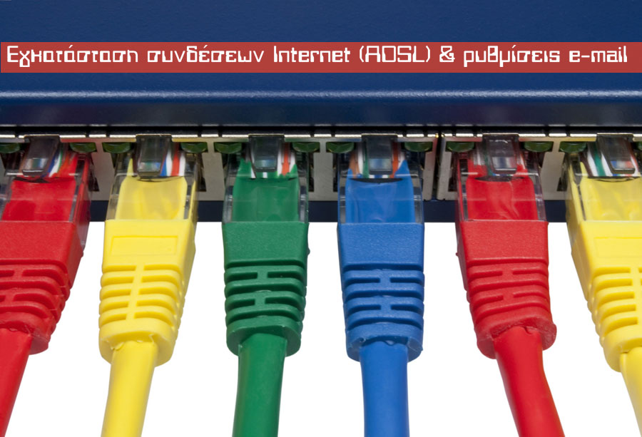 Εγκατάσταση συνδέσεων Internet (ADSL) & ρυθμίσεις e-mail