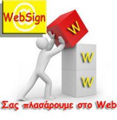 Υπηρεσίες Διαδικτύου